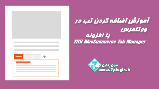 YITH-WooCommerce-Tab-Manager_7plugin