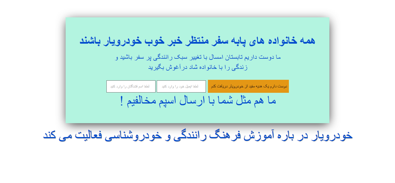 screenshot-www khodroyar com