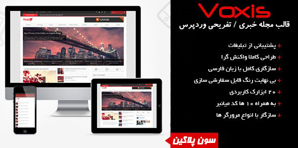 voxis-theme-for-wordpress-magazine-news-entertainment-by-7plugin.ir_